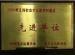 2008年支持新农村建设先进单位