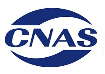 2016年实验室CNAS认证